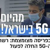 """מהבוקר רשת דור 5 פועלת בישראל - שנת תשפ""""א"""
