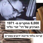 נזקי קרינה ידועים עשרות שנים - הממשל משקר לציבור - נחשפו אלפי מסמכים