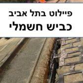 כביש חשמלי בתל אביב מטעין רכבים תוך כדי נסיעה