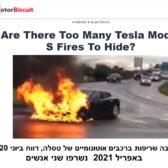 רכבי טסלה נשרפים, לווינים ואנטנות נפרשים, דור 5 זולל אנרגיה - מי מרוויחים מכל זה?