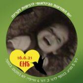 יום המודעות הבינלאומי לרגישות לקרינה - 16 ליוני