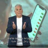 פרופ' פרידמן טועה ומטעה לגבי קרינה מטלפונים סלולריים ורגישות לקרינה